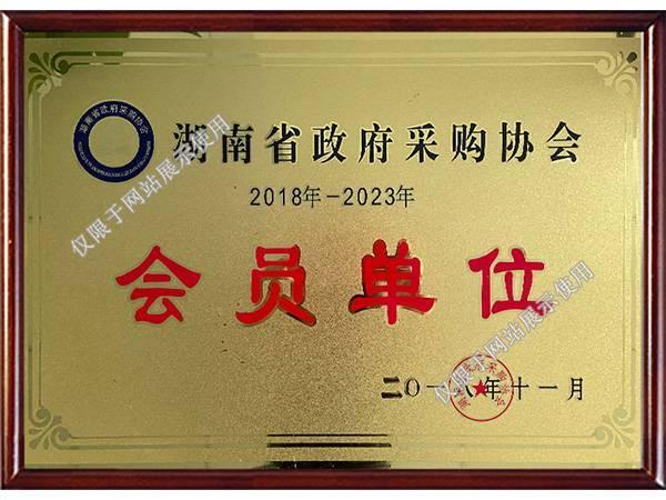 湖南省政府采购协会会员单位