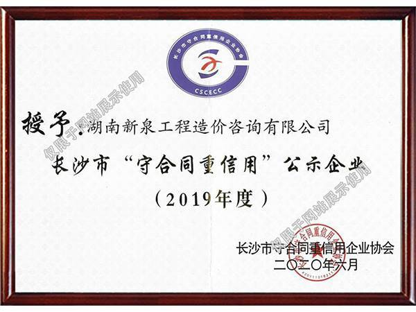 2019年度长沙市守合同重信用企业