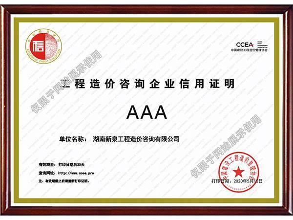 信用证明AAA