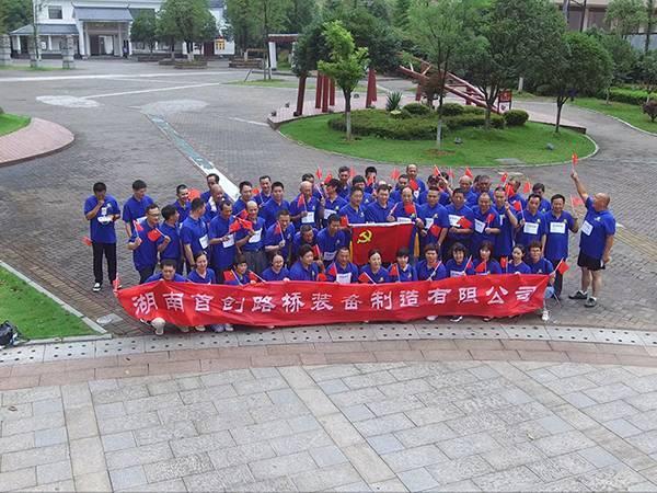 湖南首创第二届职工登山比赛暨同唱一首歌简讯