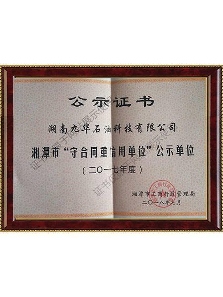 2018年度湘潭守合同重信用单位