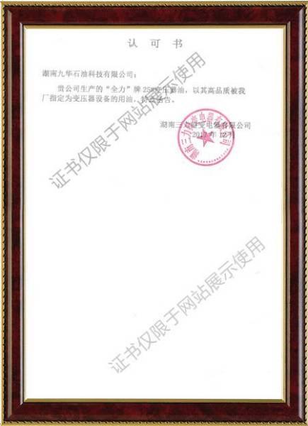湘潭三力特变电器有限公司