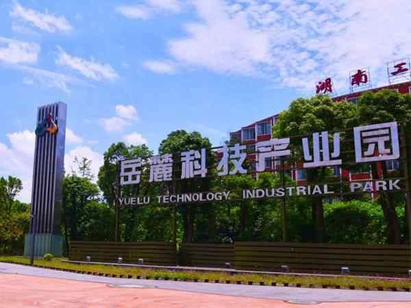 岳麓科技产业园创业创新园