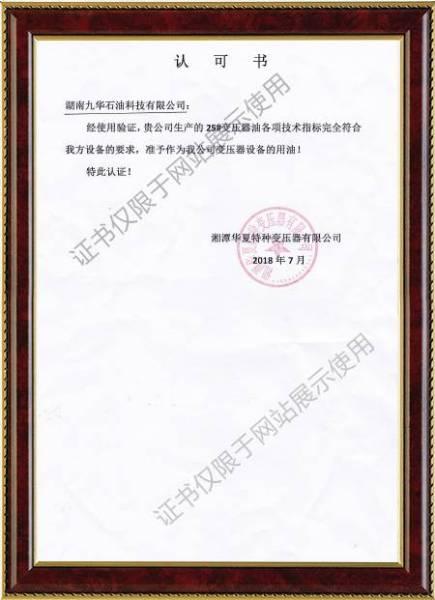 湘潭华夏特种变压器有限公司