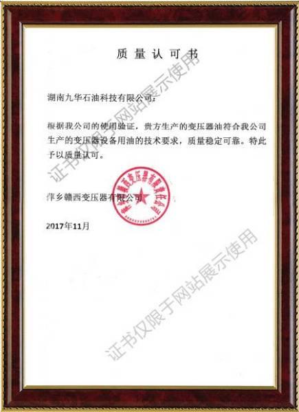 萍乡赣西变压器有限公司