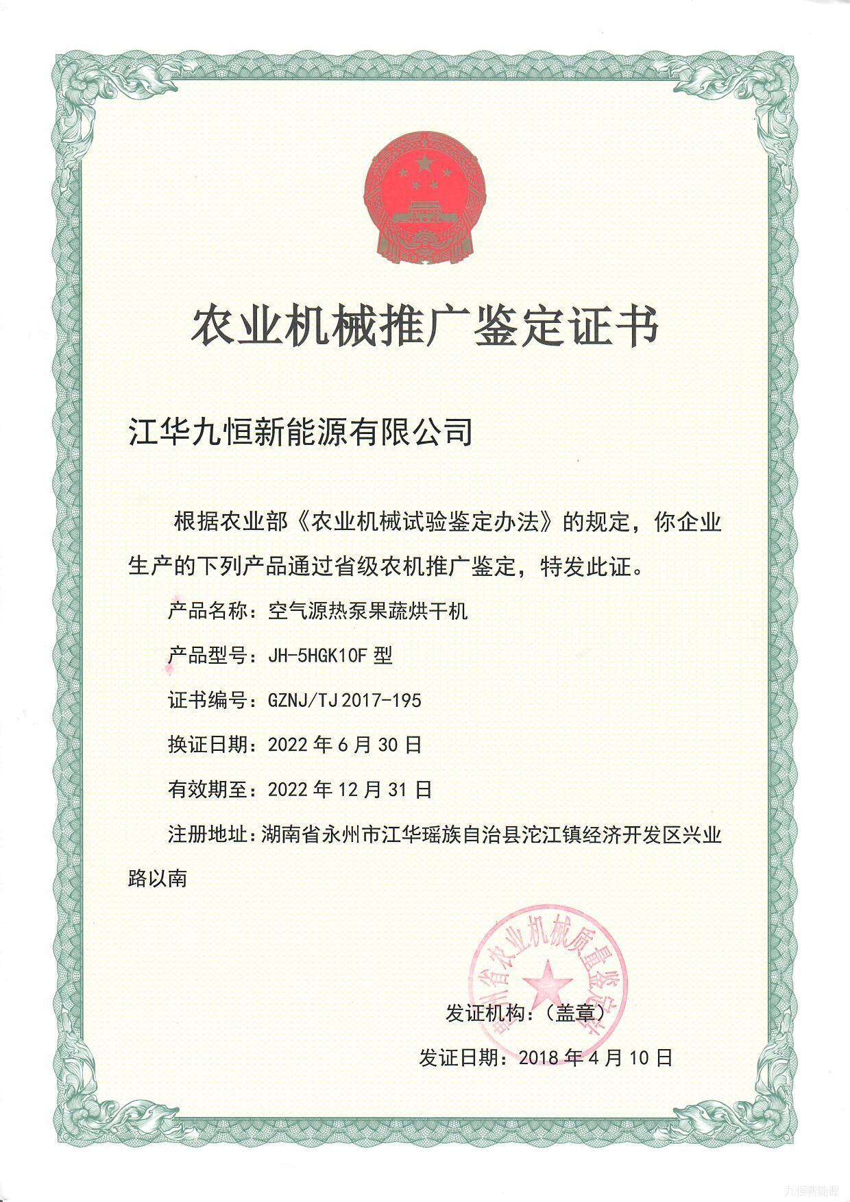 农业机械推广鉴定证书JH-5HGK10F