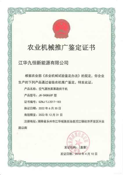 九恒新能源荣获国家农业机械推广鉴定证书