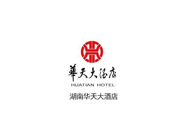 湖南华天大酒店