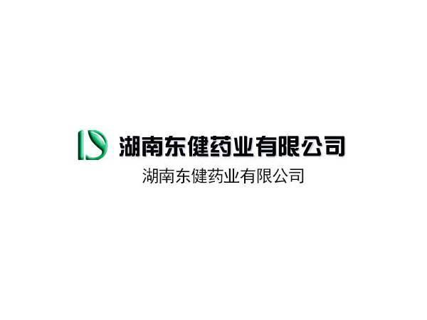 湖南东健药业有限公司