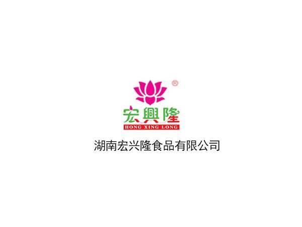 湖南宏兴隆食品有限公司