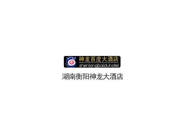 湖南衡阳神龙大酒店