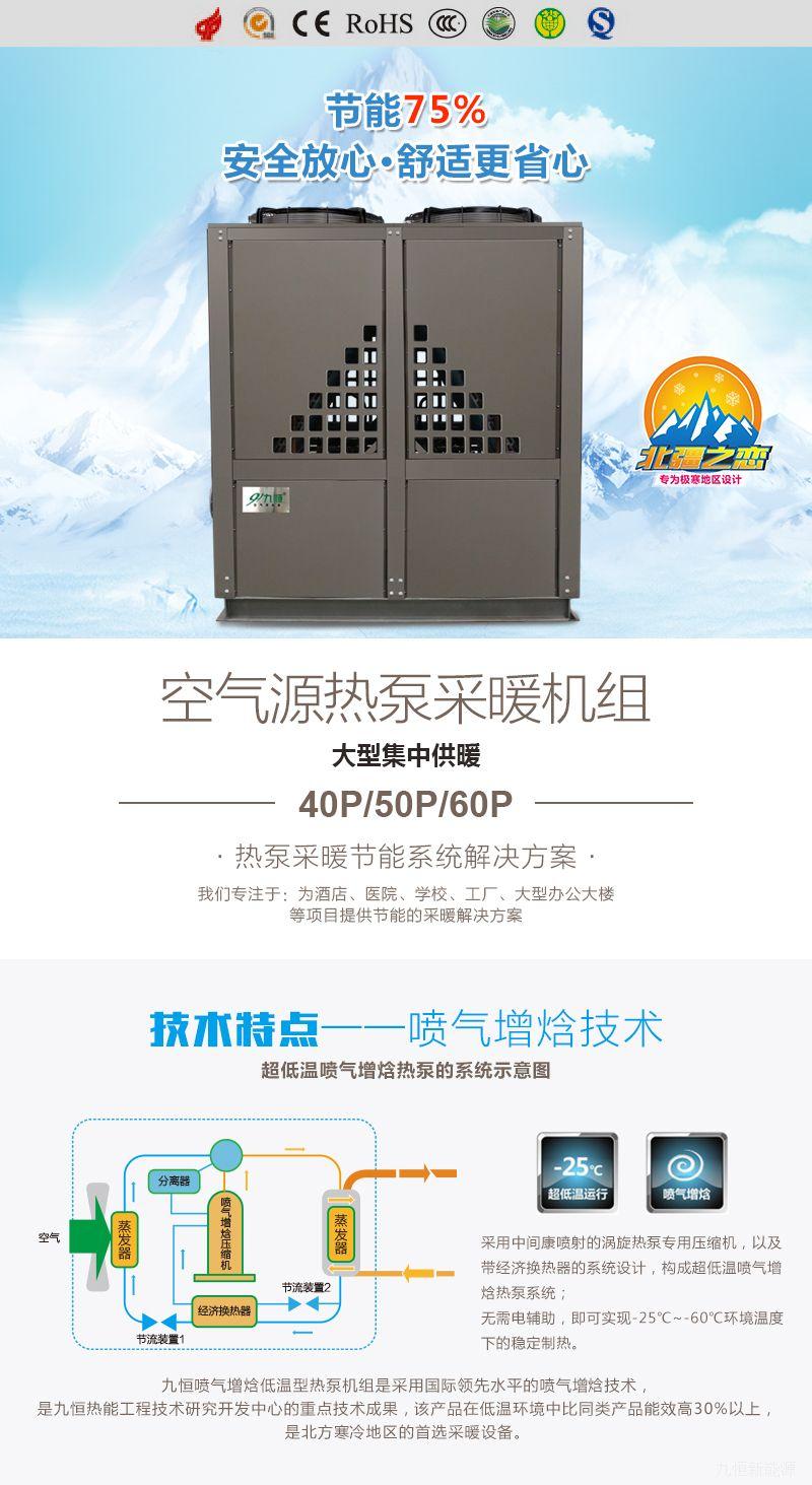 采暖详情40P-50-60P1