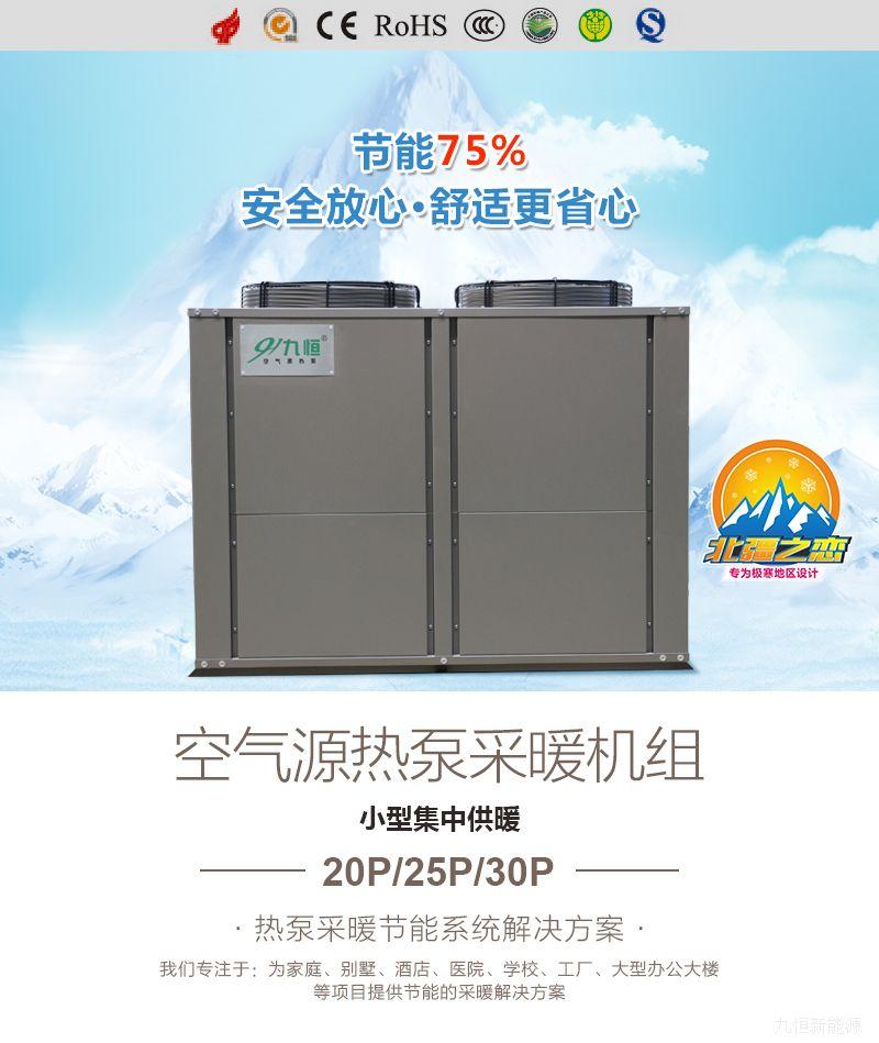 采暖详情20P-25-30P1