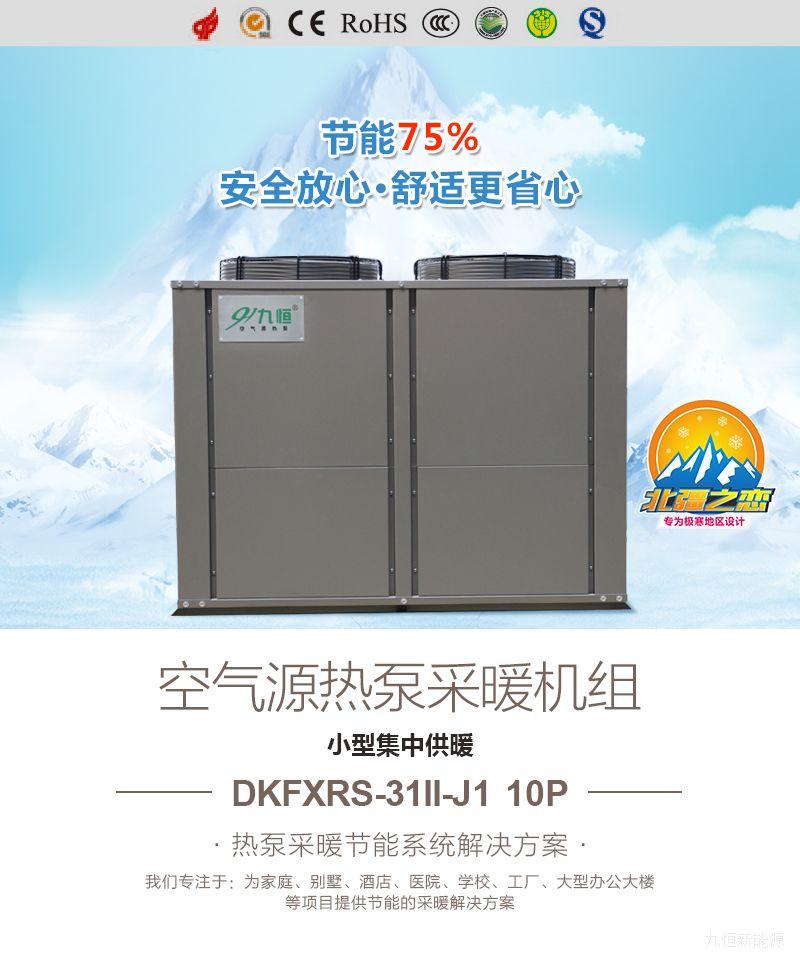 采暖詳情10P-1