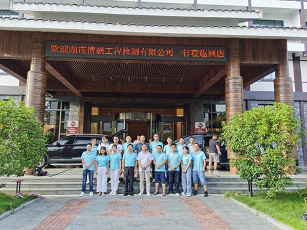 湖南博联工程检测有限公司 2020年下半年生产经营研讨会顺利召开