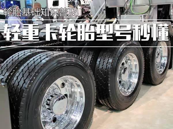 轮胎基础知识普及 轻重卡轮胎型号秒懂