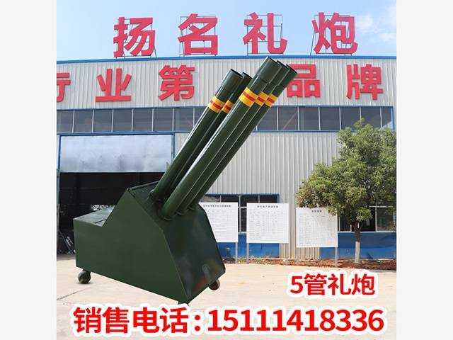 54管礼炮