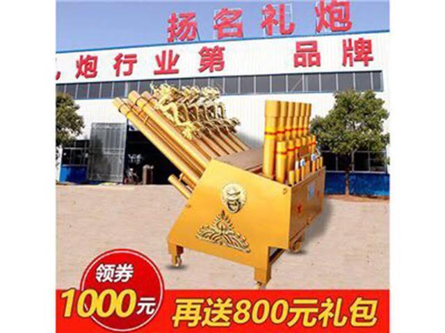 48管礼炮
