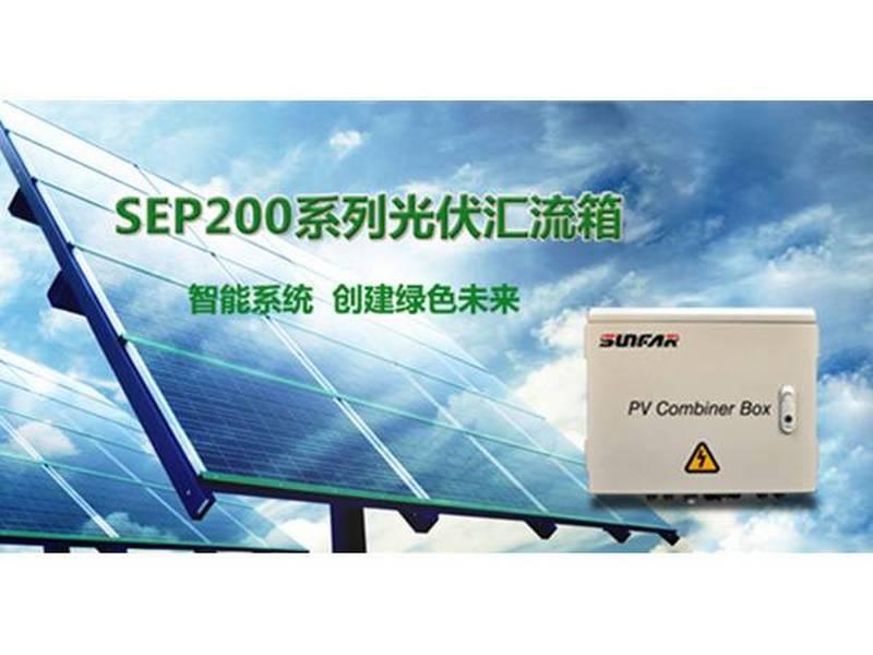 SEP200系列光伏汇流箱