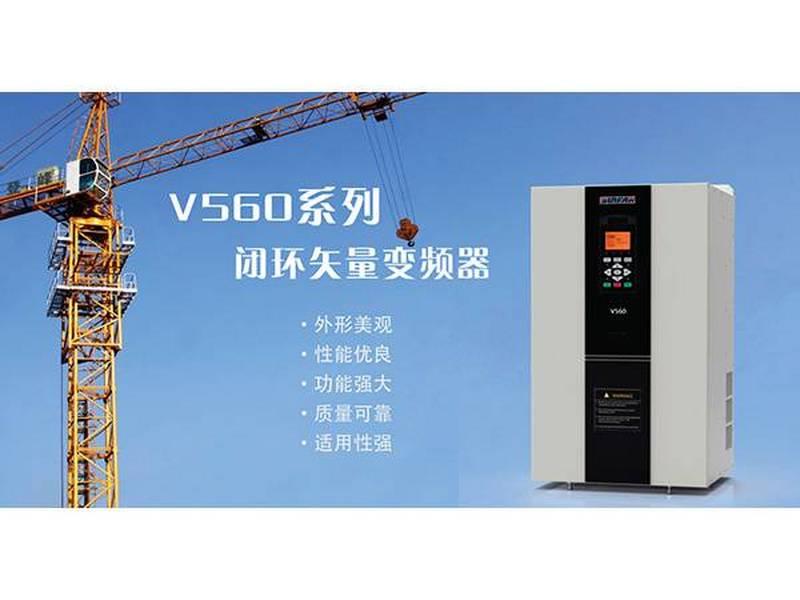 V560系列闭环矢量变频器