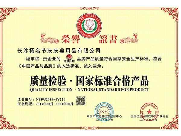 质量质检 国家标准合格产品