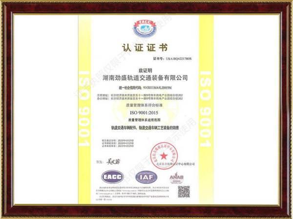ISO9001证书(中文)