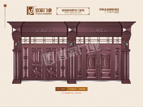 YJ-7005招财进宝四开门(精雕黄柚木)