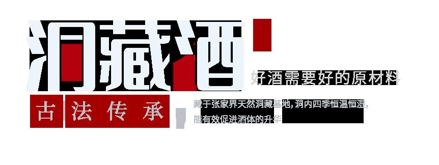 广源酒业_03