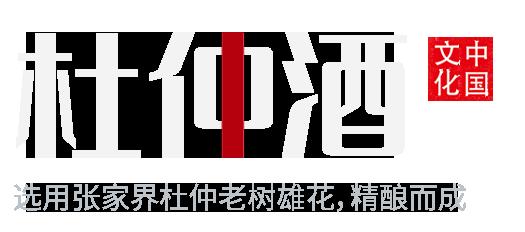 广源酒业_09