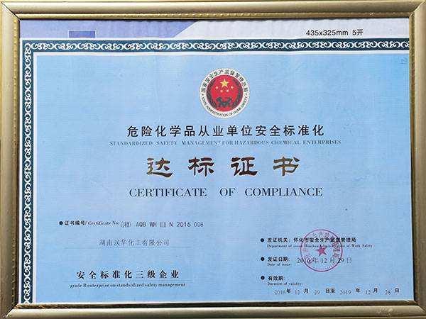 危險化學品從業單位安全標準化-達標證書
