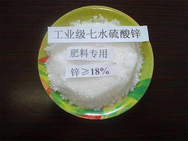 七水硫酸锌18%肥料