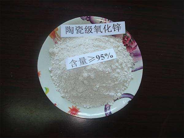陶瓷级氧化锌95%