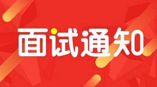 关于邵阳市国有资产投资经营有限公司招聘员工面试有关情况的通知