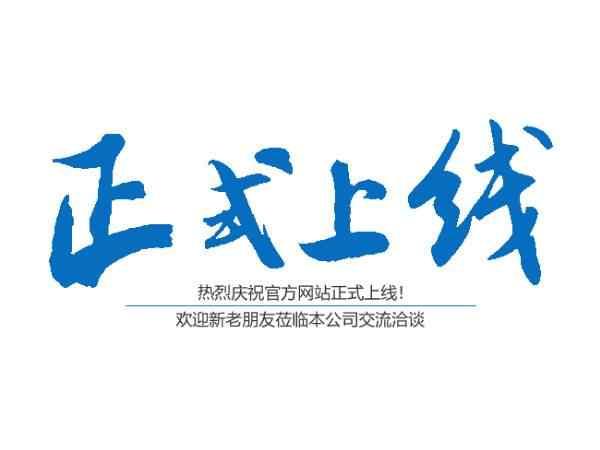 热烈祝贺湖南盛得家家居有限责任公司官网正式上线!!!