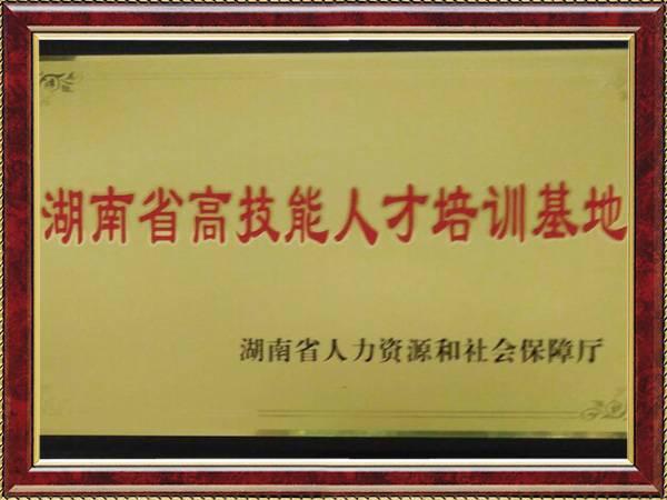 湖南省高技能人才培训基地