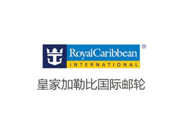 皇家加勒比国际邮轮