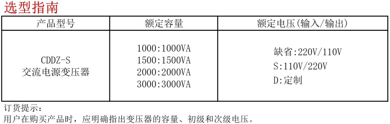 CDDZ-S系列交流電源變壓器-產品詳情
