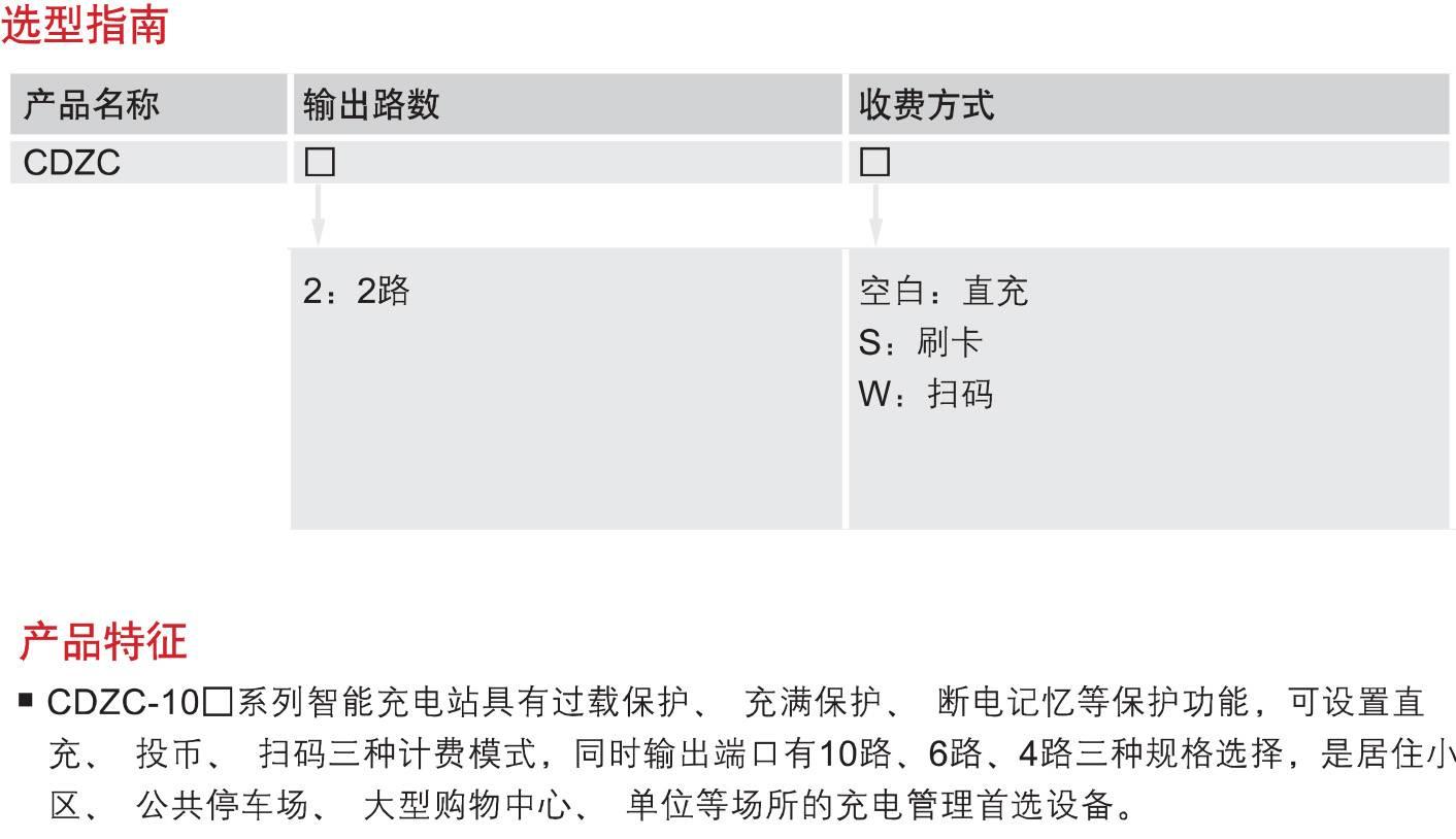 CDZC-1S 2S系列1路2路智能充电