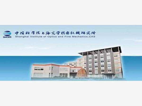 中国科学院上海物理研究所