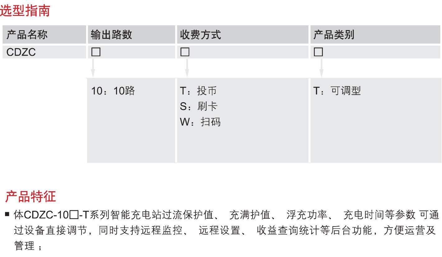 CDZC-10□-T可调型智能充电站-产