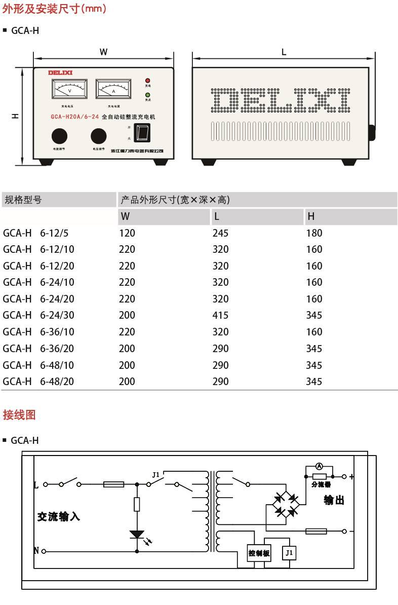 GCA-H系列硅整流充電機-產品詳情