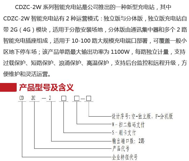 CDZC-2W系列智能充电站-产品详情