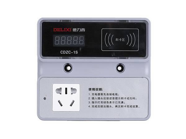 CDZC-1S-2S系列1路、2路智能充电站