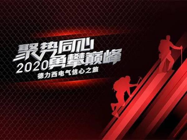 """新发展 新格局 2020德力西电气""""信心之旅""""聚势赢未来!"""