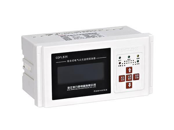 CDFL系列电气火灾监控系统