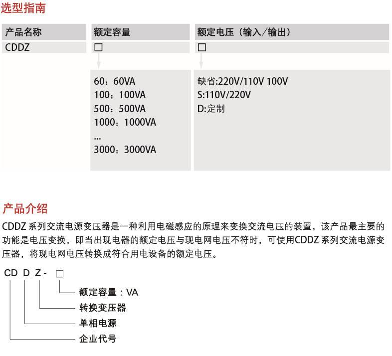 CDDZ系列交流電源變壓器-產品詳情