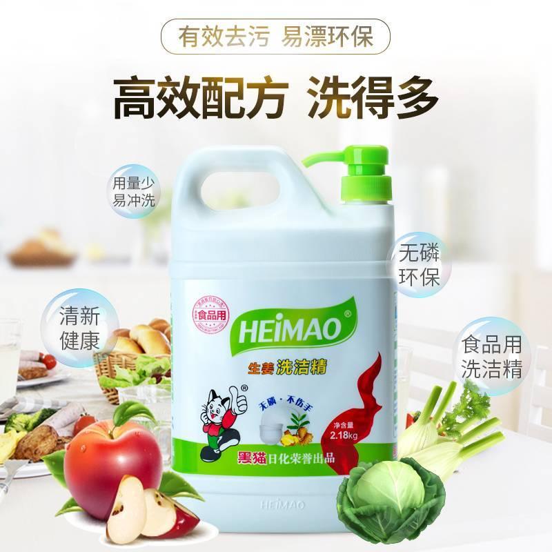 食品用生姜洗洁精2.18kg