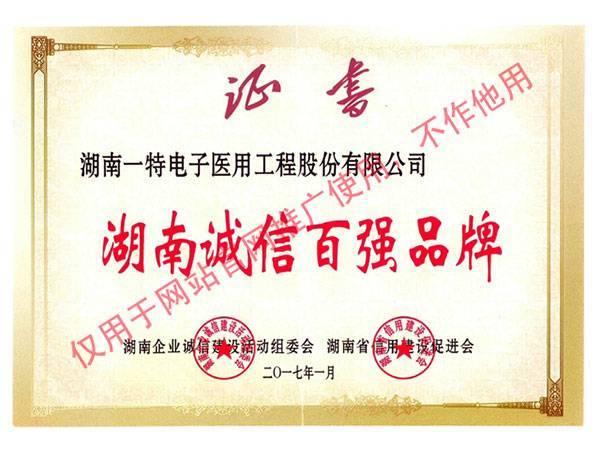 湖南誠信百強品牌