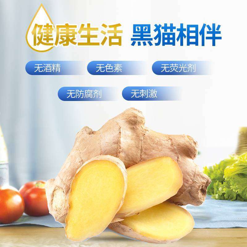 食品用生姜洗洁精1.29kg