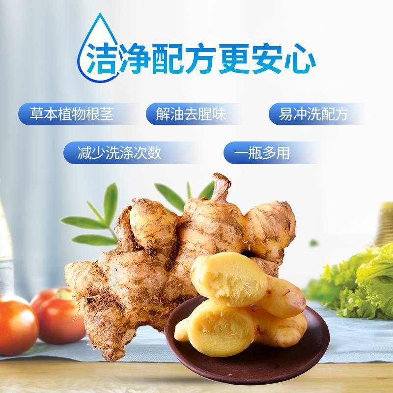 食品用生姜洗洁精1.68kg